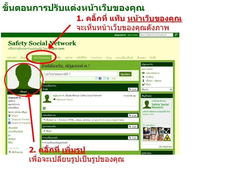 ขั้นตอนการปรับแต่งหน้าเว็บของคุณ 1.คลิ้กที่ แท็บ หน้าเว็บของคุณ จะเห็นหน้าเว็บของคุณดังภาพ 2.