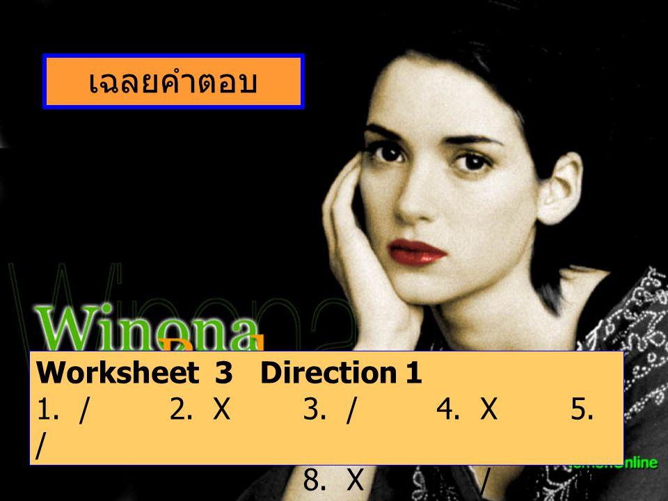 เฉลยคำตอบ Worksheet 3 Direction 1 1. /2. X3. /4. X5. / 6. /7. X8. X9. /10. /