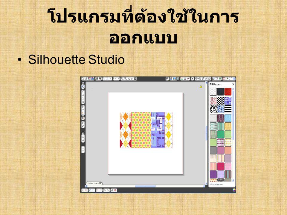 โปรแกรมที่ต้องใช้ในการ ออกแบบ Silhouette Studio