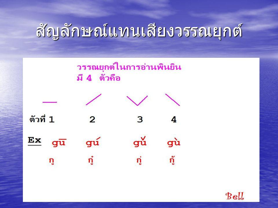 หลักการวางวรรณยุกต์ หลักการวางเครื่องหมายวรรณยุกต์ มีดังนี้ หลักการวางเครื่องหมายวรรณยุกต์ มีดังนี้ 1.