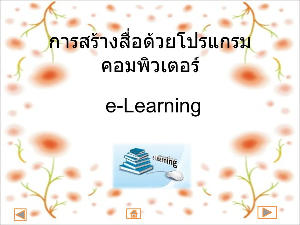 การสร้างสื่อด้วยโปรแกรม คอมพิวเตอร์ e-Learning