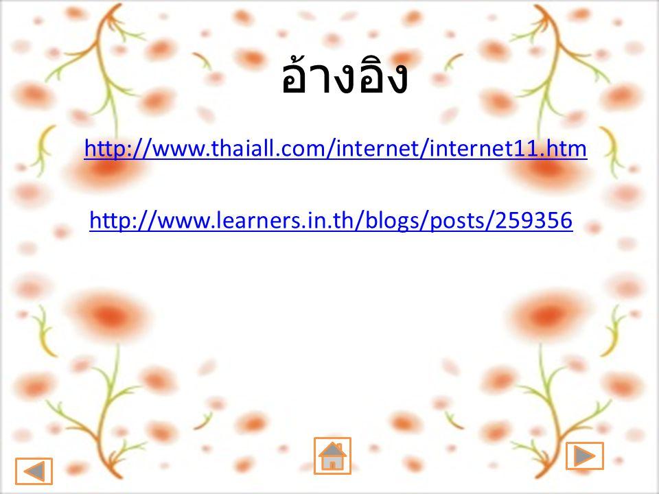 อ้างอิง http://www.thaiall.com/internet/internet11.htm http://www.learners.in.th/blogs/posts/259356