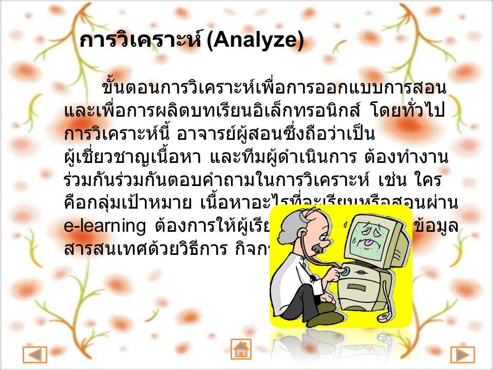 การวิเคราะห์ (Analyze) ขั้นตอนการวิเคราะห์เพื่อการออกแบบการสอน และเพื่อการผลิตบทเรียนอิเล็กทรอนิกส์ โดยทั่วไป การวิเคราะห์นี้ อาจารย์ผู้สอนซึ่งถือว่าเ