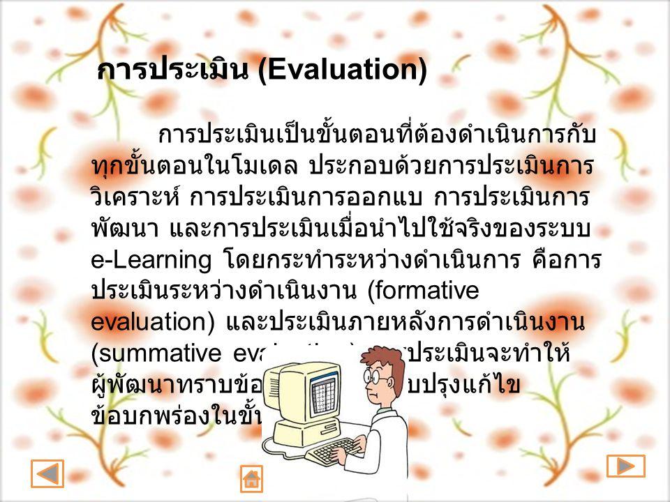 การประเมิน (Evaluation) การประเมินเป็นขั้นตอนที่ต้องดำเนินการกับ ทุกขั้นตอนในโมเดล ประกอบด้วยการประเมินการ วิเคราะห์ การประเมินการออกแบ การประเมินการ