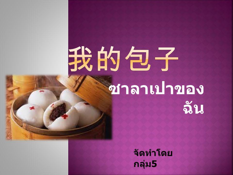  กลุ่มดิฉันอยากเปิดร้านขายซาลาเปาเพื่อหาร้านได้ พิเศษซาลาเปาคืออาหารจีนเป็นอาหารที่คนไทย ส่วนใหญ่มักคุ้นเคยและซาลาเปาเป็นหนึ่งในอาหาร จีนที่คนไทยทุกคนต้องรู้จักและเคยชิมแต่จะมีซักกี่ คนที่รู้ว่าวิธีทำซาลาเปานั้นไม่ได้ยุ่งยากและสามารถ ทำเองได้และไส้ของซาลาเปาสามารถดัดแปลงและ แต่และไส้ก็ให้คุณค่าทางอาหารต่างกัน