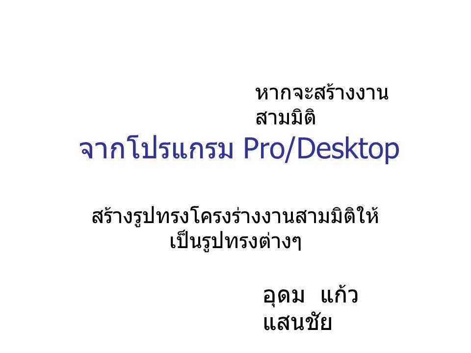 จากโปรแกรม Pro/Desktop สร้างรูปทรงโครงร่างงานสามมิติให้ เป็นรูปทรงต่างๆ อุดม แก้ว แสนชัย หากจะสร้างงาน สามมิติ