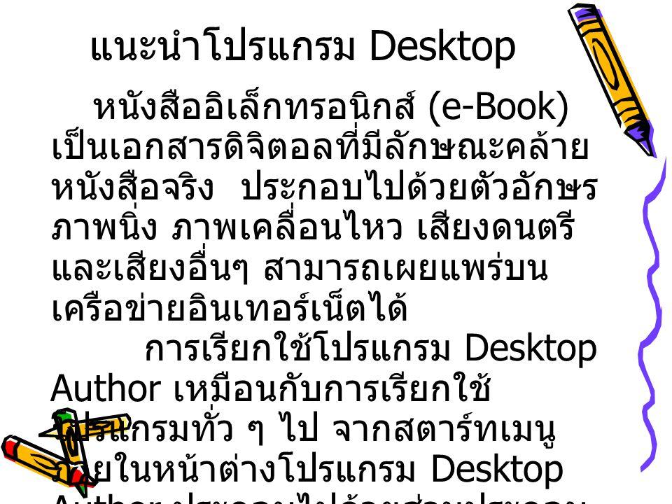 คุณสมบัติของ Desktop Author 1.ไฟล์มีขนาดเล็ก ช่วยให้ง่ายในการดาวน์โหลด และส่งข้อมูล 2.