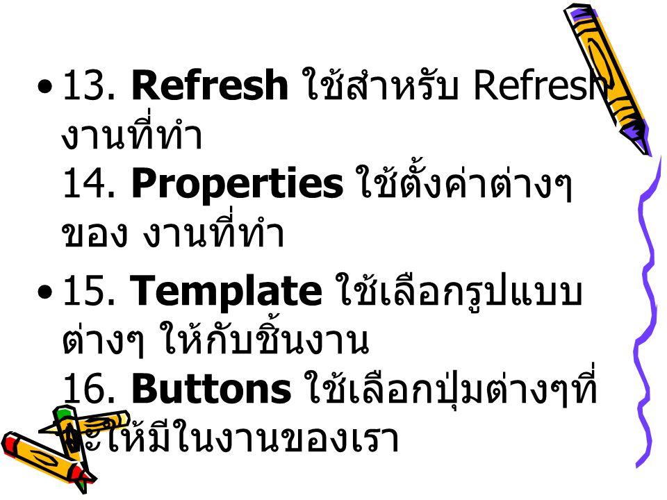 13.Refresh ใช้สำหรับ Refresh งานที่ทำ 14. Properties ใช้ตั้งค่าต่างๆ ของ งานที่ทำ 15.