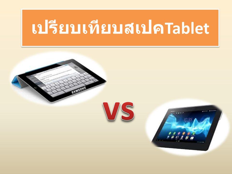 เปรียบเทียบสเปค Tablet
