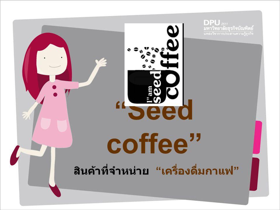 """"""" Seed coffee"""" สินค้าที่จำหน่าย """" เครื่องดื่มกาแฟ """""""