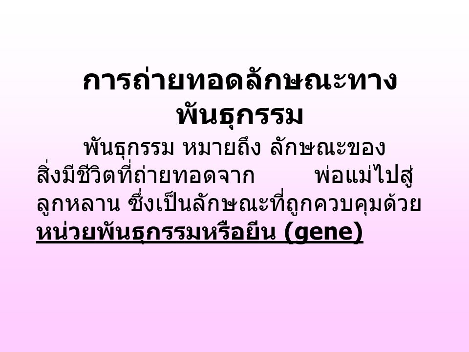 หน่วยพันธุกรรม หน่วยพันธุกรรมหรือยีน (gene) หมายถึง หน่วยควบคุมลักษณะต่างๆ ของ สิ่งมีชีวิต เช่น สีผม สีตา สีผิว ความสูง สติปัญญา ลักษณะเส้นผม ลักยิ้ม - ลักษณะที่ไม่ใช่ลักษณะทางพันธุกรรม เช่น เพศ เสียง ลักษณะอ้วน ผอม
