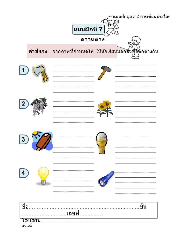 แบบฝึกที่ 7 คำชี้แจง จากภาพที่กำหนดให้ ให้นักเรียนบอกสิ่งที่แตกต่างกัน ความต่าง ชื่อ......................................................................