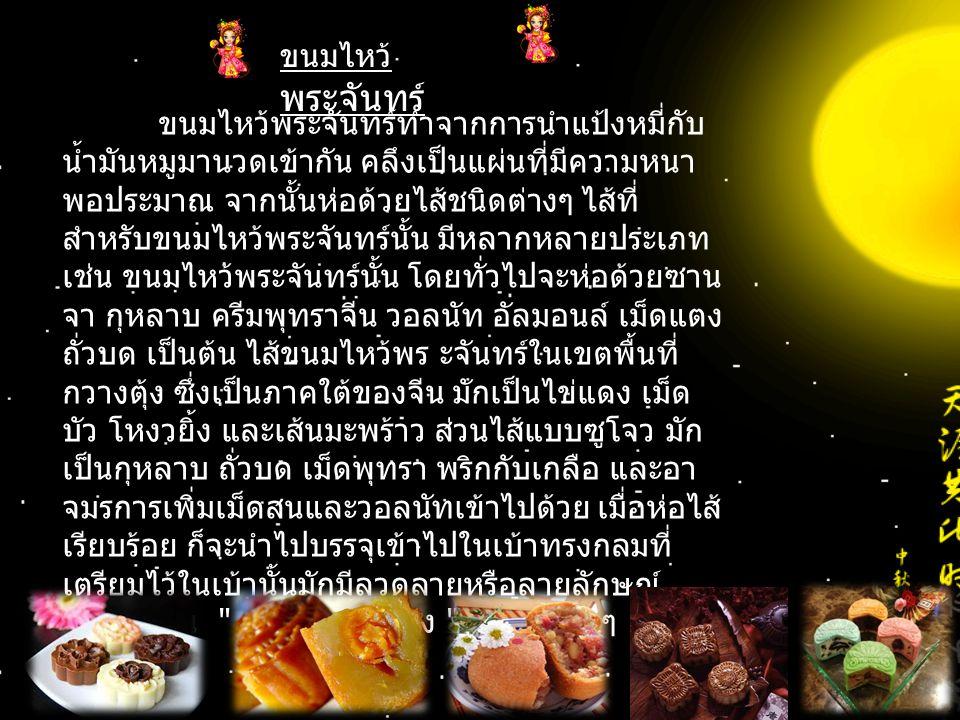 อ้างอิง http://www.tcbl-thai.net http://www.oecschool.com http://blog.th.88db.com http://www.thaichinese.net http://student.nu.ac.th/moonfes tival/Story3.html