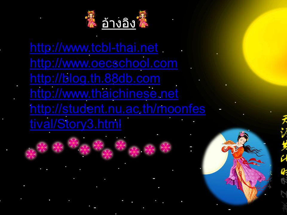 อ้างอิง http://www.tcbl-thai.net http://www.oecschool.com http://blog.th.88db.com http://www.thaichinese.net http://student.nu.ac.th/moonfes tival/Sto