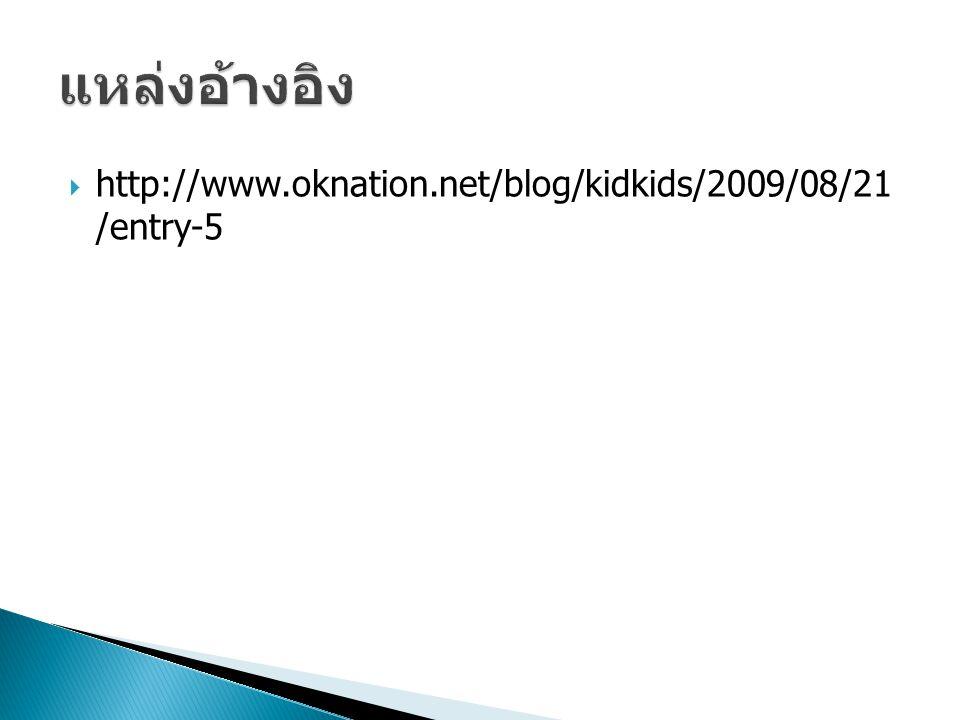  http://www.oknation.net/blog/kidkids/2009/08/21 /entry-5