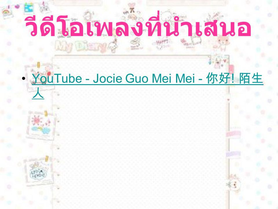 วีดีโอเพลงที่นำเสนอ YouTube - Jocie Guo Mei Mei - 你好 ! 陌生 人YouTube - Jocie Guo Mei Mei - 你好 ! 陌生 人