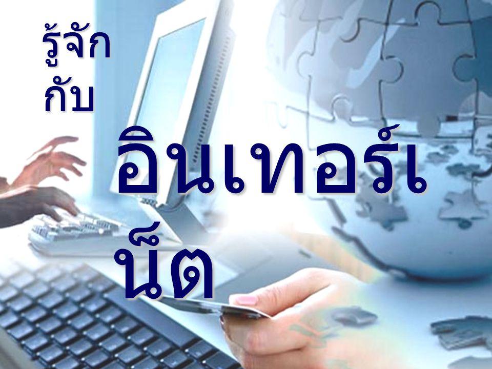 ความหมายของอินเทอร์เน็ต อินเทอร์เน็ต หมายถึง เครือข่าย คอมพิวเตอร์ขนาดใหญ่ ที่มีการเชื่อมต่อระหว่าง เครือข่ายหลายๆ เครือข่ายทั่วโลก โดยใช้ภาษา ที่ใช้สื่อสารกันระหว่างคอมพิวเตอร์ที่เรียกว่า โพรโทคอล (Protocol) อินเทอร์เน็ต มาจากคำว่า Inter Connection Network
