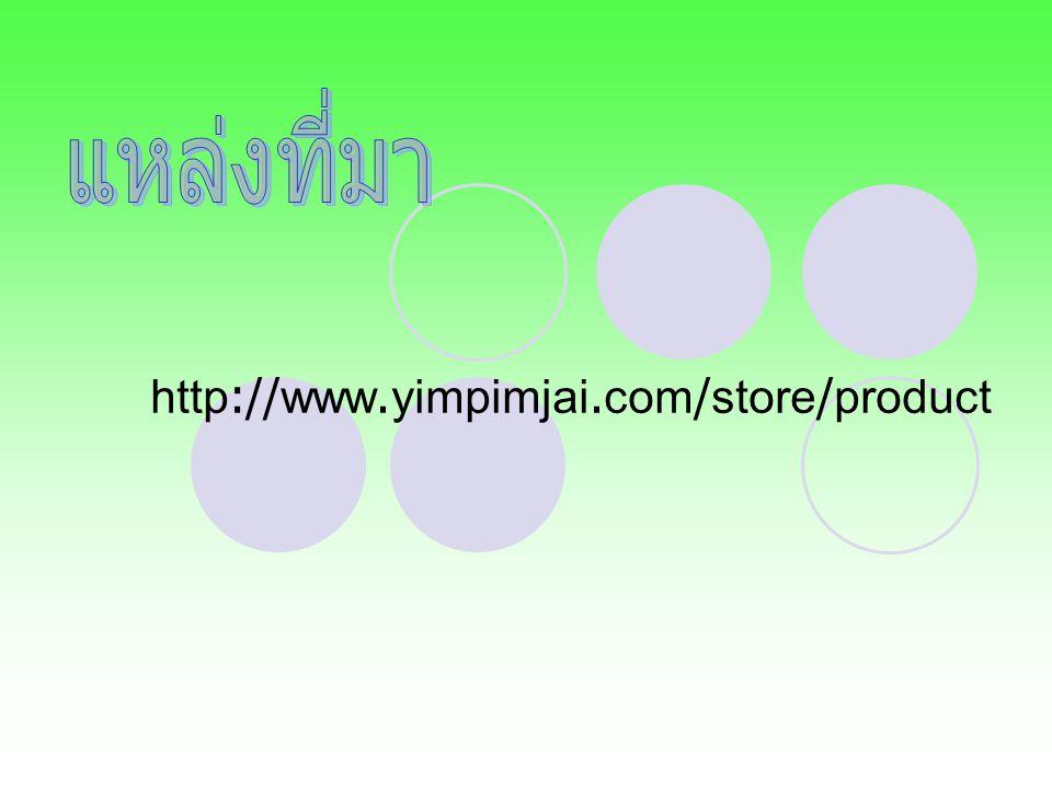 http://www.yimpimjai.com/store/product