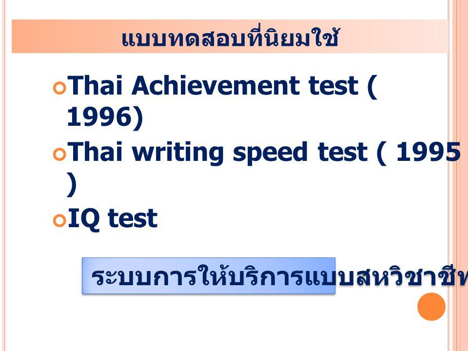 แบบทดสอบที่นิยมใช้ Thai Achievement test ( 1996) Thai writing speed test ( 1995 ) IQ test ระบบการให้บริการแบบสหวิชาชีพ