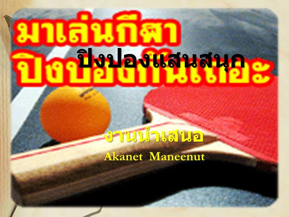 ปิงปองแสนสนุก งานนำเสนอ Akanet Maneenut