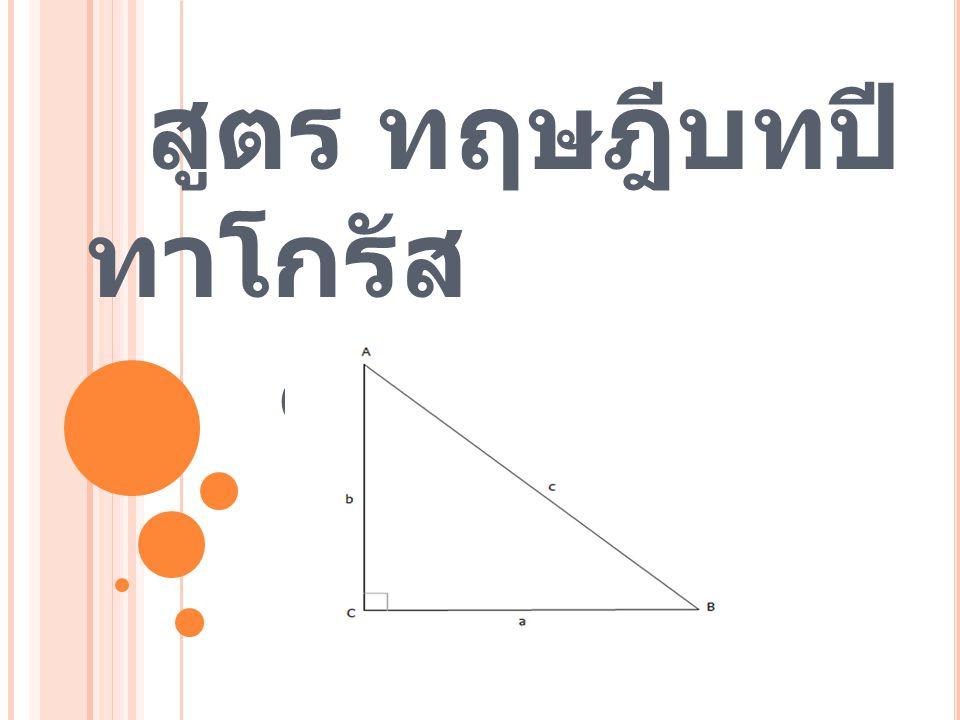 ตัวอย่างที่ 1 จงหา ความยาวที่เหลือของ รูปสามเหลี่ยมต่อไปนี้