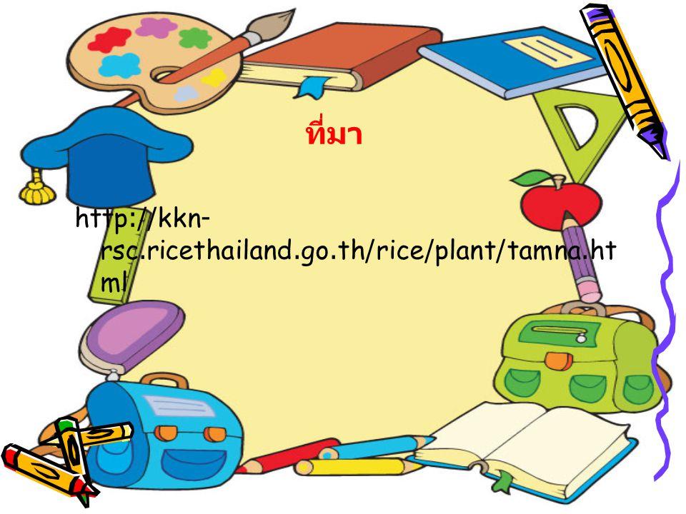 ที่มา http://kkn- rsc.ricethailand.go.th/rice/plant/tamna.ht ml