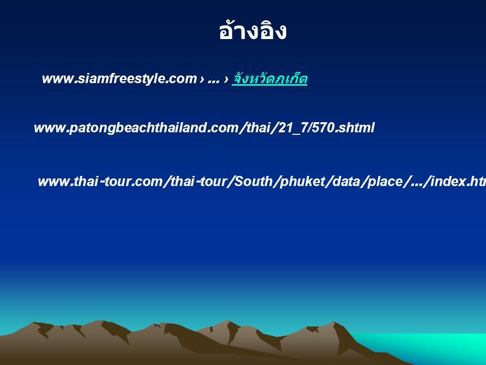อ้างอิง www.siamfreestyle.com ›... › จังหวัดภูเก็ต จังหวัดภูเก็ต www.patongbeachthailand.com/thai/21_7/570.shtml www.thai-tour.com/thai-tour/South/phu