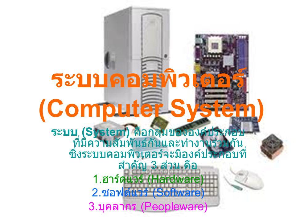 ระบบคอมพิวเตอร์ (Computer System) ระบบ (System) คือกลุ่มขององค์ประกอบ ที่มีความสัมพันธ์กันและทำงานร่วมกัน ซึ่งระบบคอมพิวเตอร์จะมีองค์ประกอบที่ สำคัญ 3