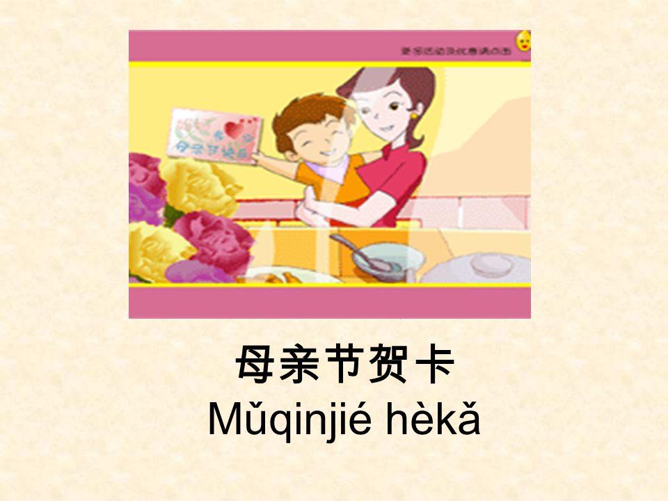 生词 1.母亲 Mǔqin 2. 亲爱 Qīn ài 3. 永远 Yǒngyuǎn 4. 祝 Zhù 5.