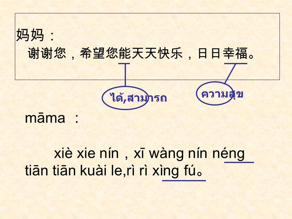 祝您节日快乐,健康幸福 愿您永远健康。 Jié rì วันเทศกาล 我衷心祝愿您身体健康,平安快乐。 Zhōng xīn ความจริงใจ píng'ān อยู่เย็นเป็นสุข