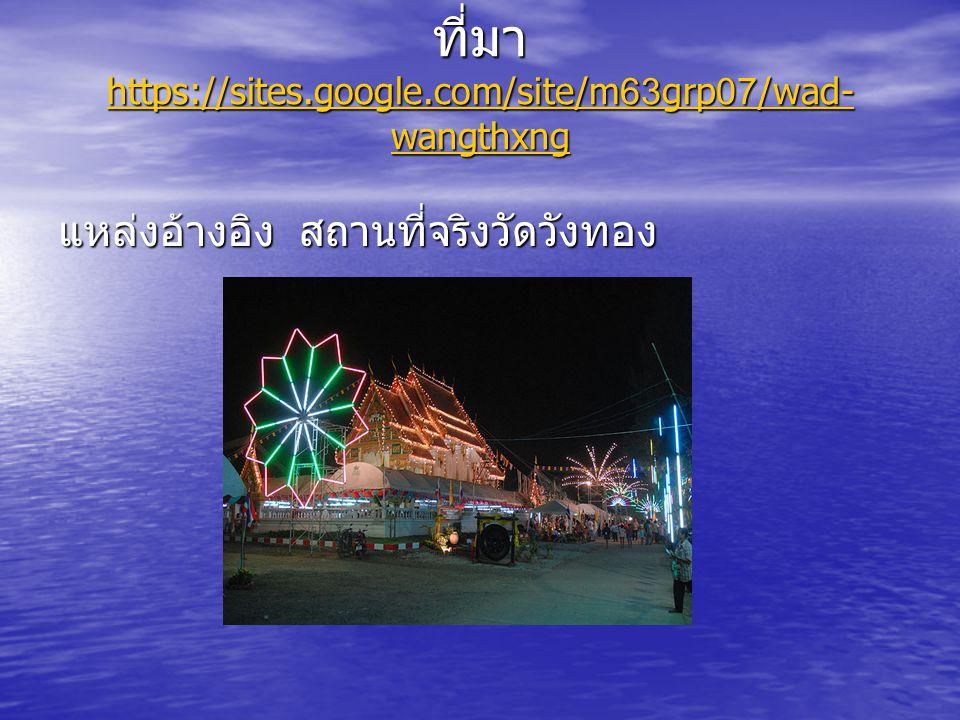ที่มา https://sites.google.com/site/m63grp07/wad- wangthxng https://sites.google.com/site/m63grp07/wad- wangthxng https://sites.google.com/site/m63grp07/wad- wangthxng แหล่งอ้างอิง สถานที่จริงวัดวังทอง