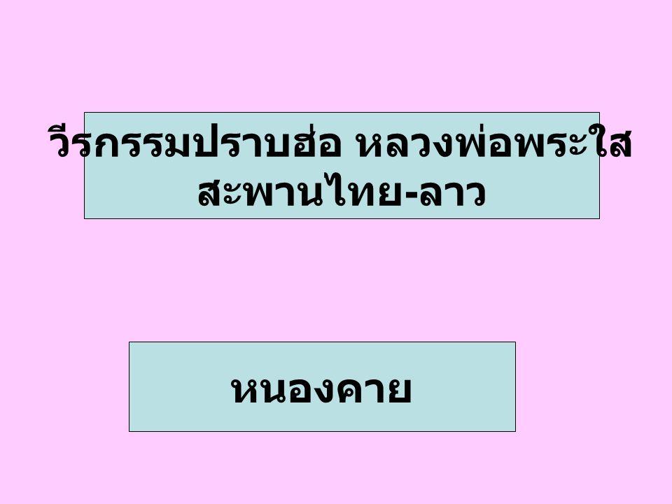 วีรกรรมปราบฮ่อ หลวงพ่อพระใส สะพานไทย - ลาว หนองคาย