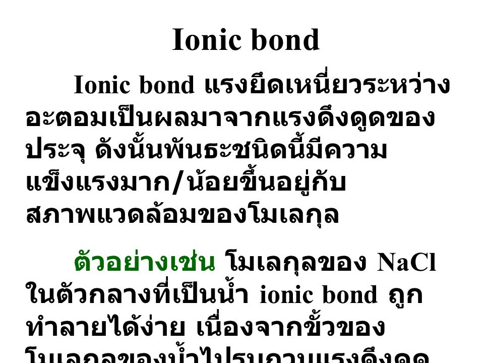 Electron transfer and ionic bonding A sodium chloride crystal