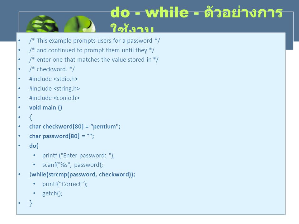 do - while - ตัวอย่างการ ใช้งาน /* This example prompts users for a password */ /* and continued to prompt them until they */ /* enter one that matche