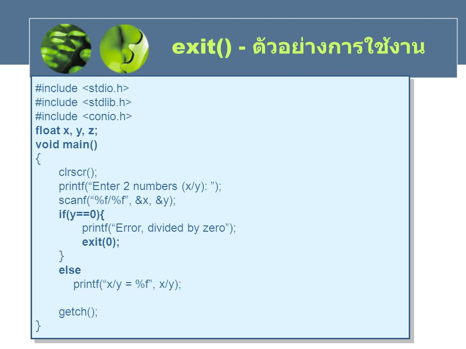 "exit() - ตัวอย่างการใช้งาน #include float x, y, z; void main() { clrscr(); printf(""Enter 2 numbers (x/y): ""); scanf(""%f/%f"", &x, &y); if(y==0){ printf"
