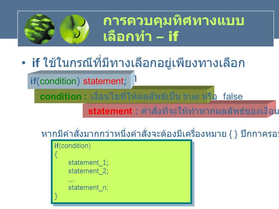 statement : คําสั่งที่จะใหทําหากผลลัพธของเงื่อนไขเปน true condition : เงื่อนไขที่ใหผลลัพธเปน true หรือ false การควบคุมทิศทางแบบ เลือกทํา – if if