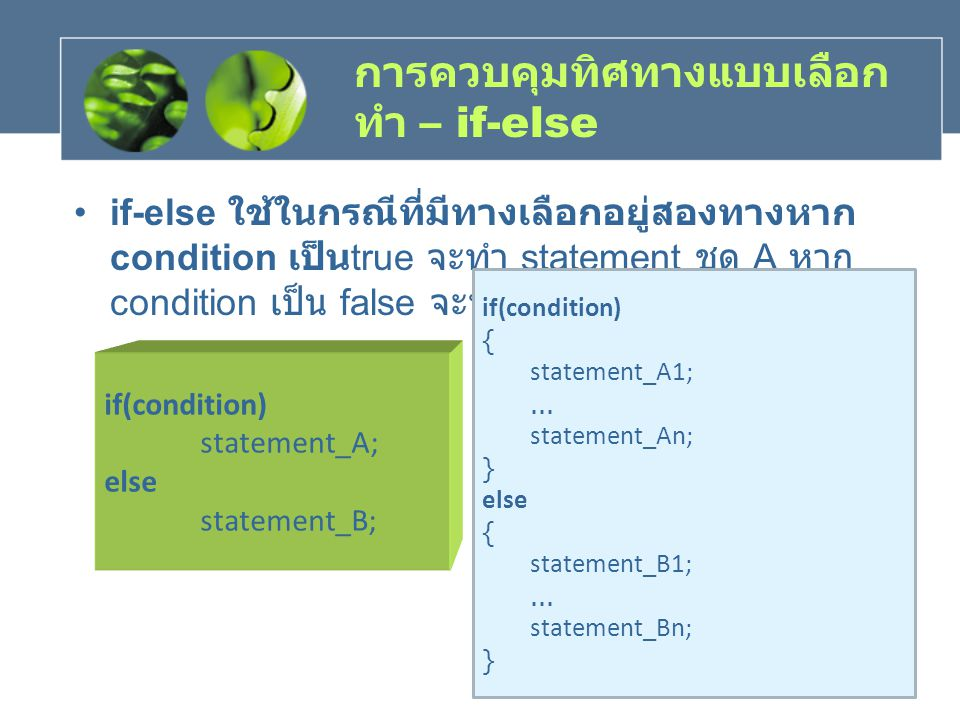 break - ตัวอย่างการใช้ งาน #include int count=0, num; void main() { clrscr(); while(count<10){ printf( Enter Number (0 for quit): ); scanf( %d , &num); if(num==0){ printf( Quit Loop ); break; printf( This message will never be reached ); } // end If else printf( You Enter %d\n , num); } // end While getch(); } #include int count=0, num; void main() { clrscr(); while(count<10){ printf( Enter Number (0 for quit): ); scanf( %d , &num); if(num==0){ printf( Quit Loop ); break; printf( This message will never be reached ); } // end If else printf( You Enter %d\n , num); } // end While getch(); }