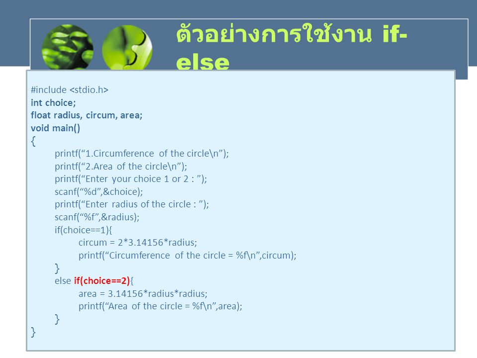 "ตัวอย่างการใช้งาน if- else #include int choice; float radius, circum, area; void main() { printf(""1.Circumference of the circle\n""); printf(""2.Area of"