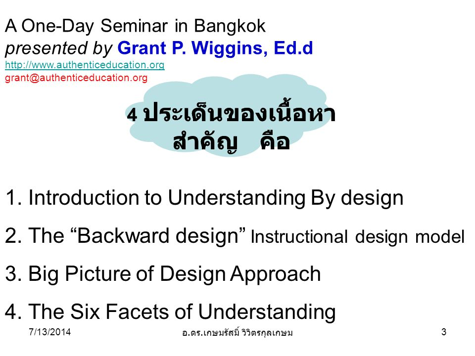 1. Introduction to Understanding By design 2. The Backward design Instructional design model 3.