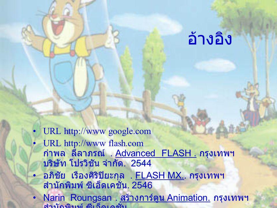 อ้างอิง URL http://www google.com URL http://www flash.com กำพล ลีลาภรณ์. Advanced FLASH. กรุงเทพฯ บริษัท โปรวิชัน จำกัด. 2544 อภิชัย เรืองศิริปิยะกุล