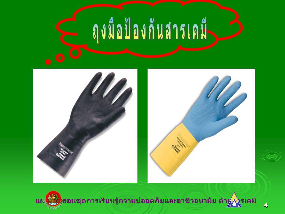 5 ถุงมือบิวทิล ถุงมือยางธรรมชาติ ถุงมือนีโอพรีน ถุงมือไนไตร แผนการสอนชุดการเรียนรู้ความปลอดภัยและอาชีวอนามัย ด้านสารเคมี