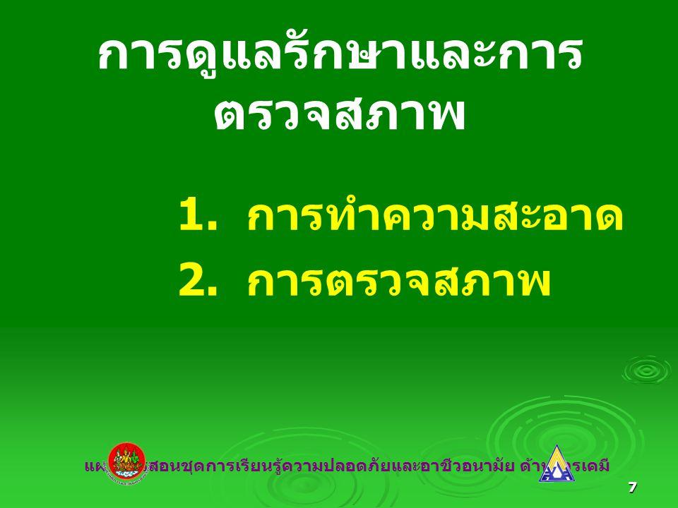 7 การดูแลรักษาและการ ตรวจสภาพ 1. การทำความสะอาด 2. การตรวจสภาพ แผนการสอนชุดการเรียนรู้ความปลอดภัยและอาชีวอนามัย ด้านสารเคมี