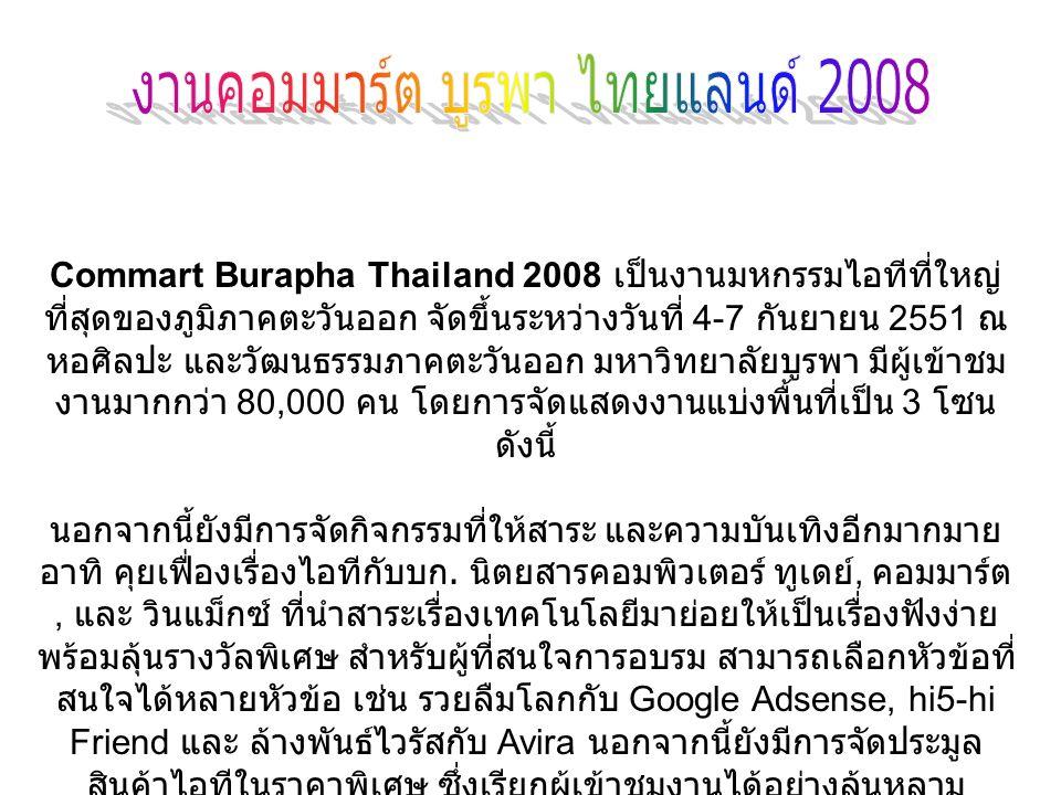 Commart Burapha Thailand 2008 เป็นงานมหกรรมไอทีที่ใหญ่ ที่สุดของภูมิภาคตะวันออก จัดขึ้นระหว่างวันที่ 4-7 กันยายน 2551 ณ หอศิลปะ และวัฒนธรรมภาคตะวันออก