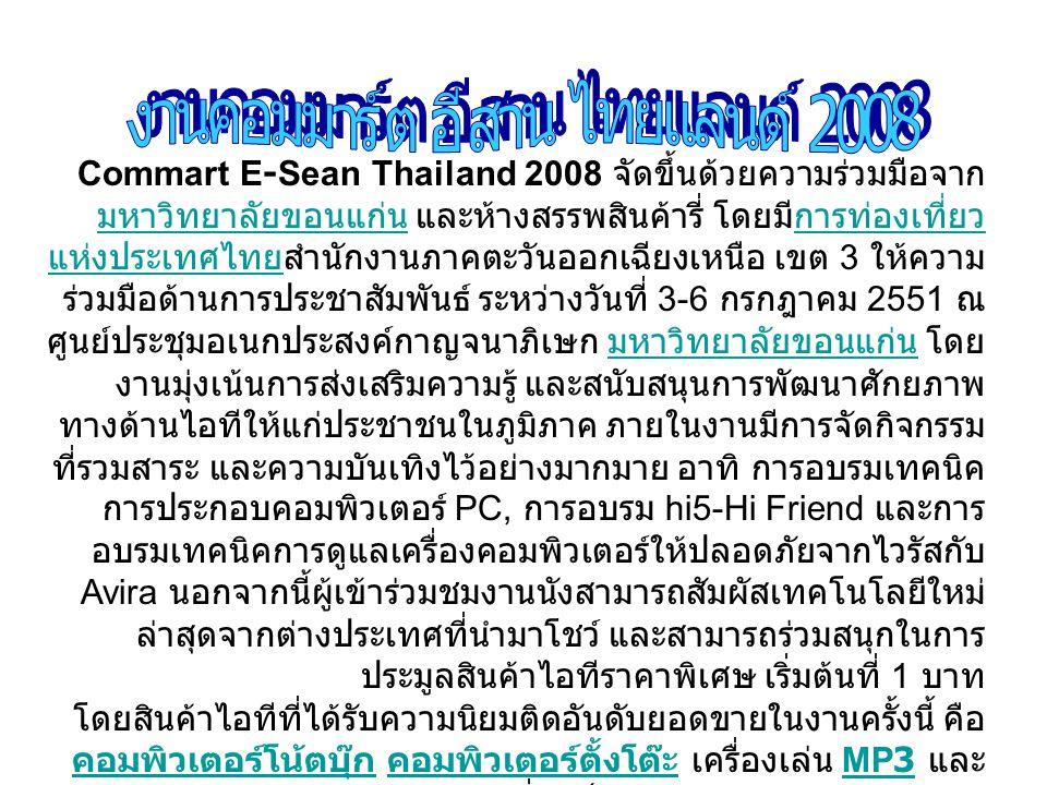 Commart E-Sean Thailand 2008 จัดขึ้นด้วยความร่วมมือจาก มหาวิทยาลัยขอนแก่น และห้างสรรพสินค้ารี่ โดยมีการท่องเที่ยว แห่งประเทศไทยสำนักงานภาคตะวันออกเฉีย