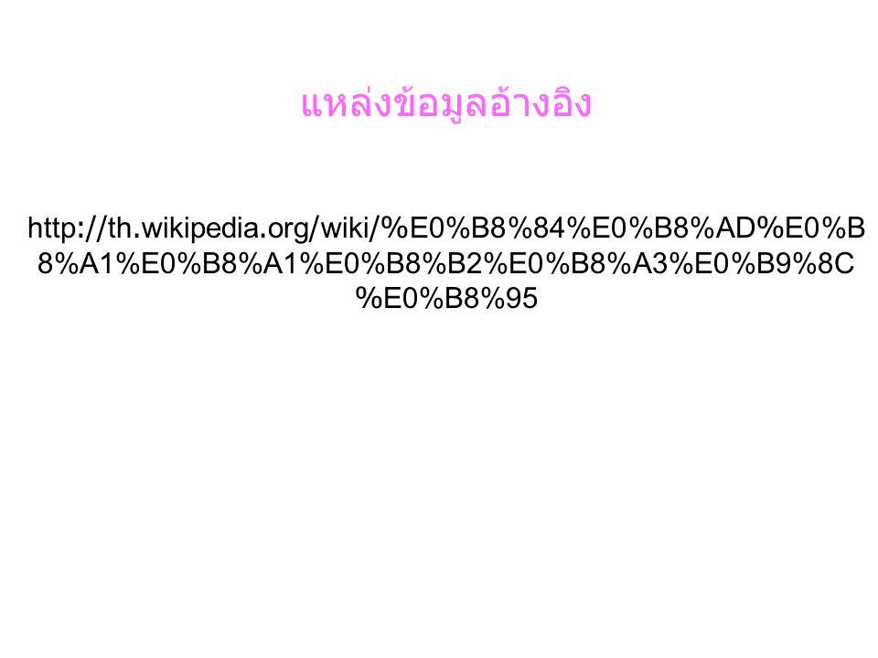 แหล่งข้อมูลอ้างอิง http://th.wikipedia.org/wiki/%E0%B8%84%E0%B8%AD%E0%B 8%A1%E0%B8%A1%E0%B8%B2%E0%B8%A3%E0%B9%8C %E0%B8%95