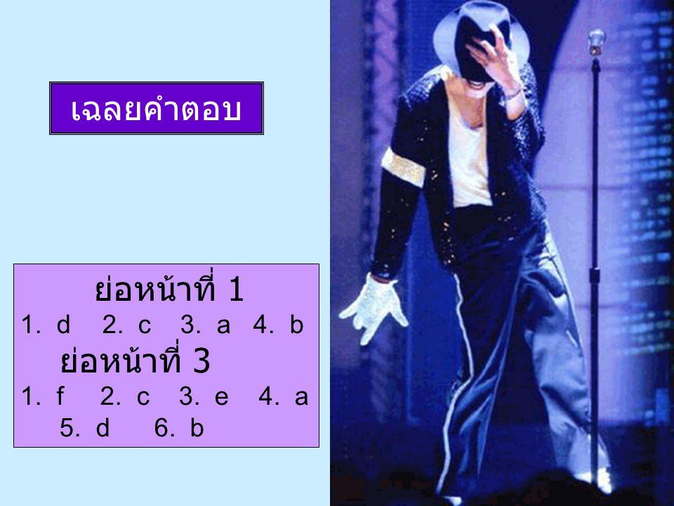 ย่อหน้าที่ 1 1. d 2. c 3. a 4. b ย่อหน้าที่ 3 1. f 2. c 3. e 4. a 5. d 6. b เฉลยคำตอบ