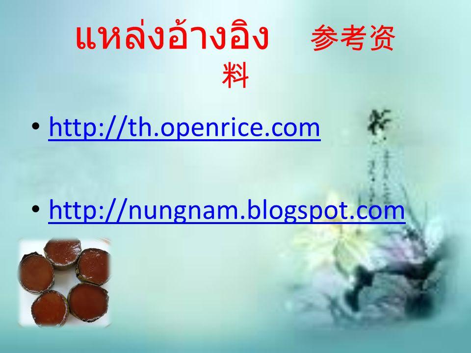 แหล่งอ้างอิง 参考资 料 http://th.openrice.com http://nungnam.blogspot.com