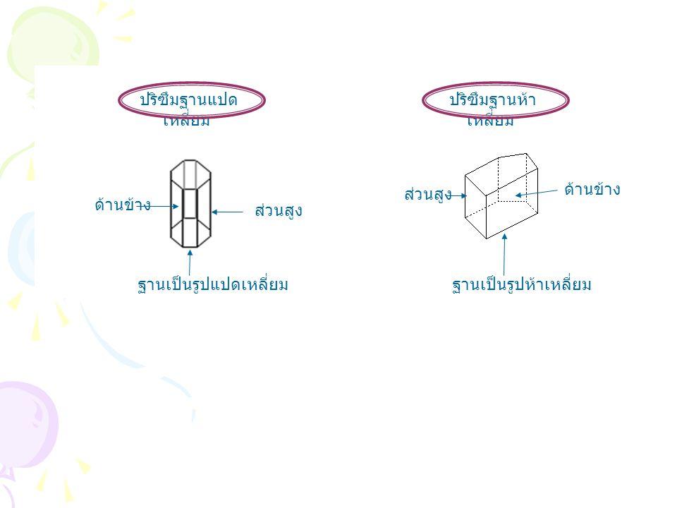 ปริซึมฐานแปด เหลี่ยม ปริซึมฐานห้า เหลี่ยม ฐานเป็นรูปแปดเหลี่ยมฐานเป็นรูปห้าเหลี่ยม ส่วนสูง ด้านข้าง