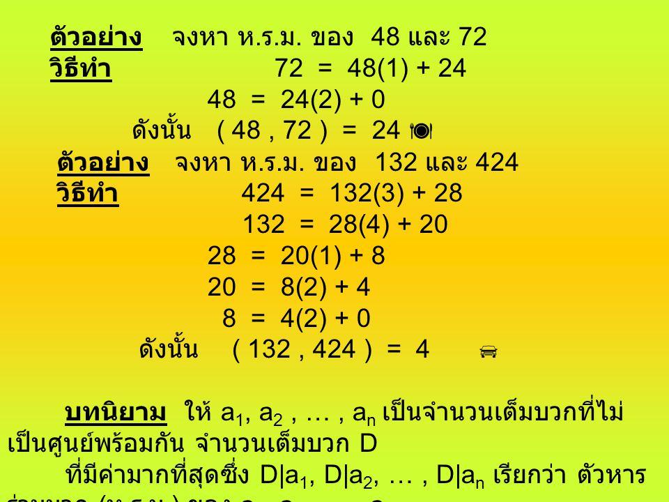 ตัวอย่าง จงหา ห. ร. ม. ของ 48 และ 72 วิธีทำ 72 = 48(1) + 24 48 = 24(2) + 0 ดังนั้น ( 48, 72 ) = 24  ตัวอย่าง จงหา ห. ร. ม. ของ 132 และ 424 วิธีทำ 424