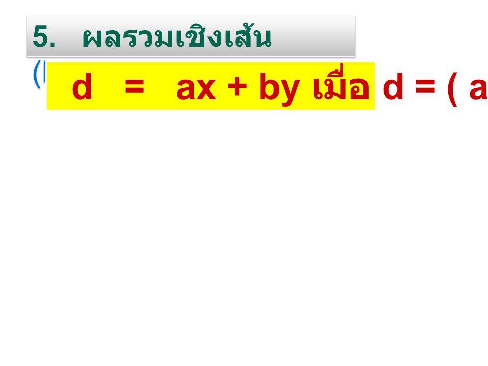 5. ผลรวมเชิงเส้น (linear combination) d = ax + by เมื่อ d = ( a, b )